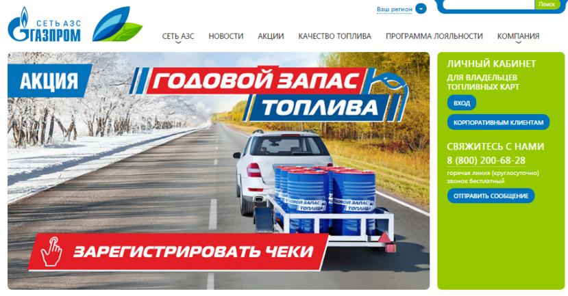 акция газпром годовой запас