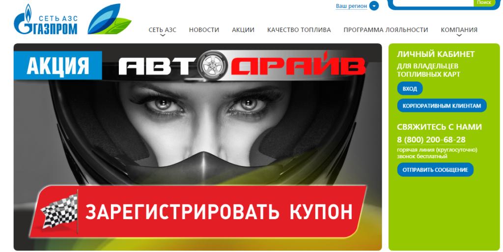 gazprom-ru-zaregistrirovat-kod-po-akcii-avtodrajv