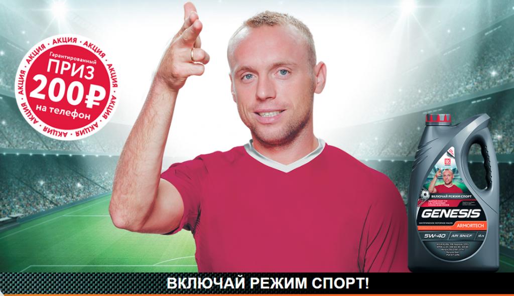 lukoil-masla-promo-ru-registraciya-koda-lukojl-vklyuchaj-rezhim-sport