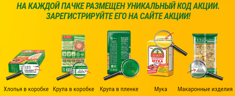 makfa promo ru