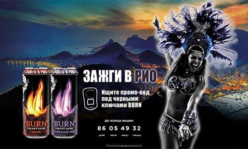 akciya-burn-zazhgi-v-rio
