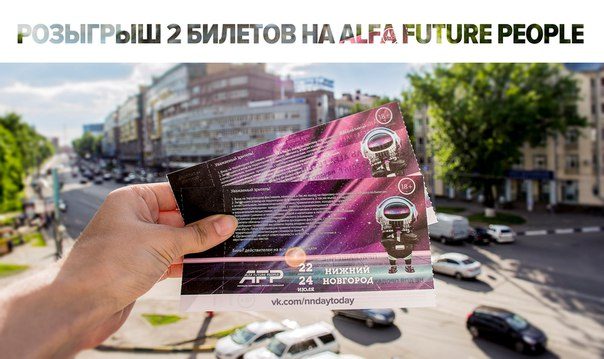 Alfa Future People 2018