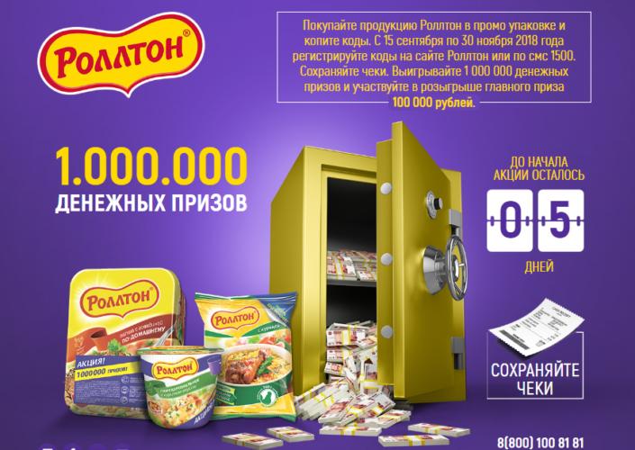 promo rollton ru
