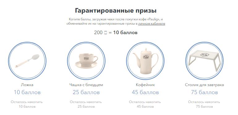 паулиг кофе