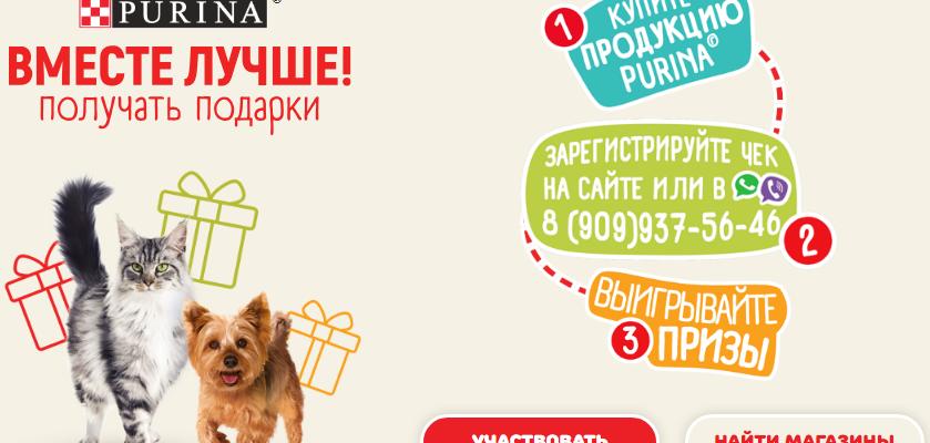 пурина ван корм для кошек официальный сайт акция