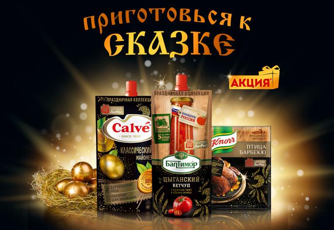 www.unilever25.ru регистрация чека