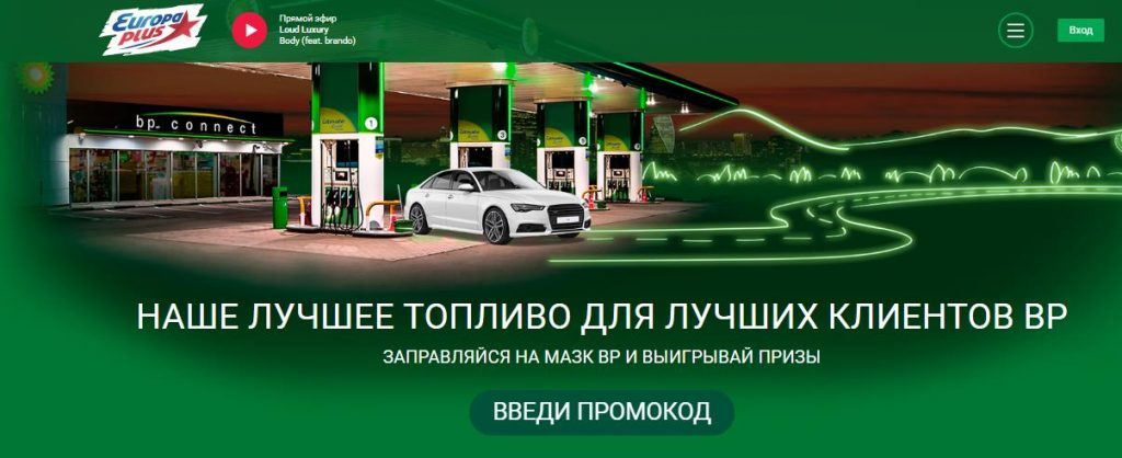 www.bpbest.europaplus.ru