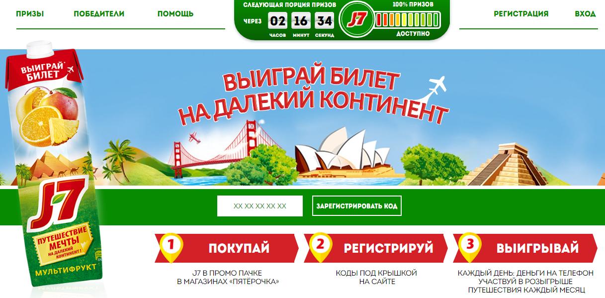 j7mir.ru регистрация