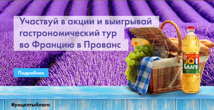 рецепты благо рф