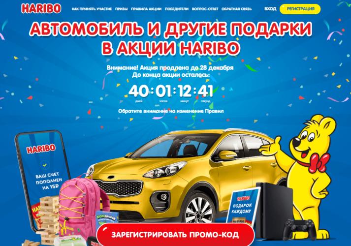 promo.haribo.ru