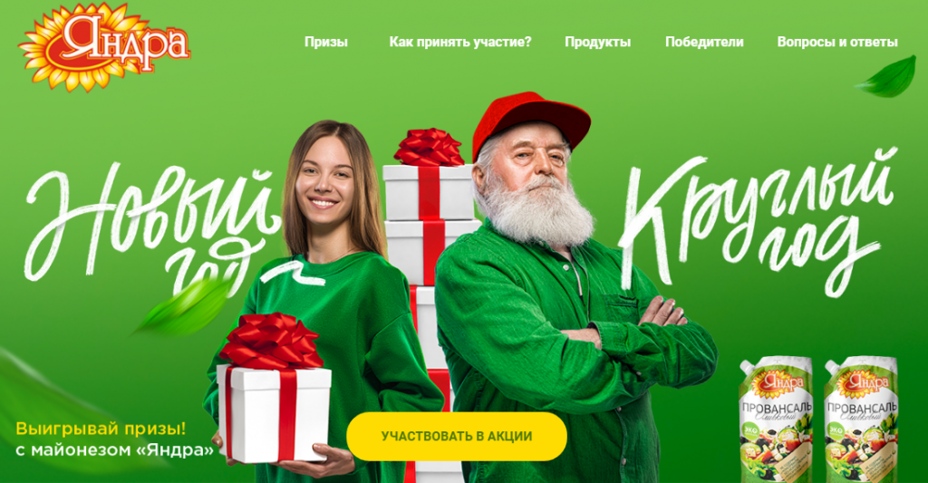 yandrapromo.ru регистрация