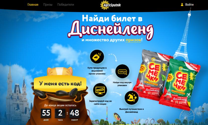 www.promo.agrosputnik.ru регистрация