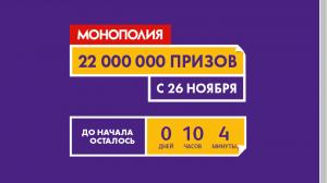 макдональдс монополия