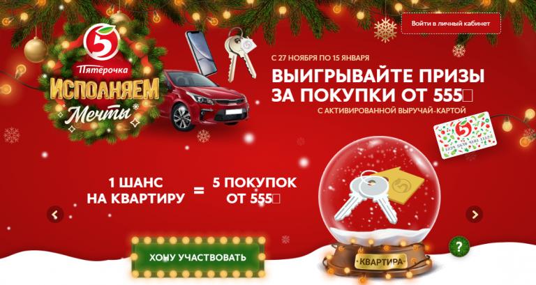 pyaterochka-2019-5k