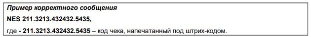нескафе регистрация кодов