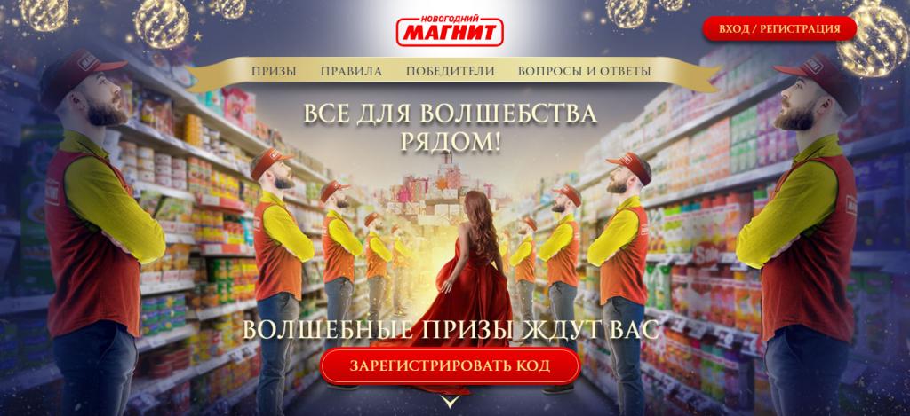 регистрация кодов на magic-magnit.ru