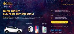 русский фейерверк официальный сайт