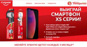 colgate-5.ru