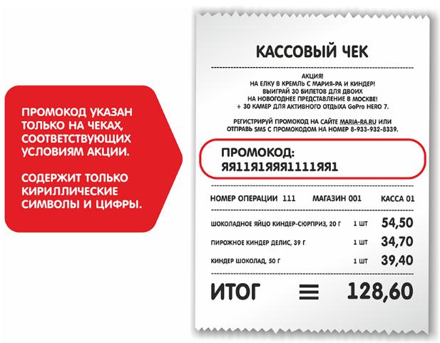 action.maria-ra.ru зарегистрировать промокод