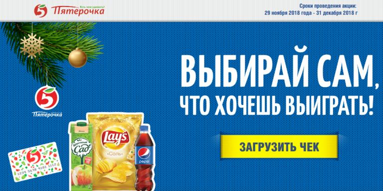 стань ближе на 5ka.pepsicopromo.ru