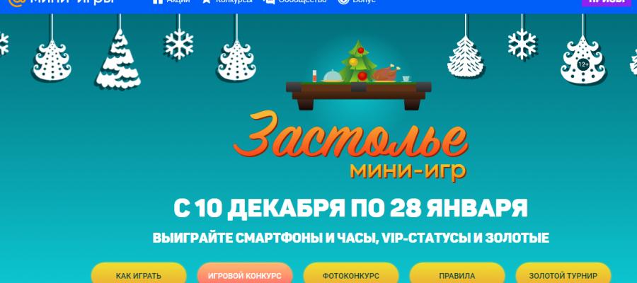 игра мейл.ру