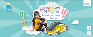 тойота автомобиль мечты конкурс 2018