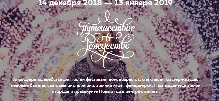 московские сезоны путешествие в рождество 2019