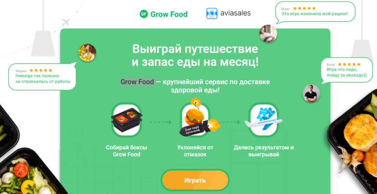 grow food aviasales