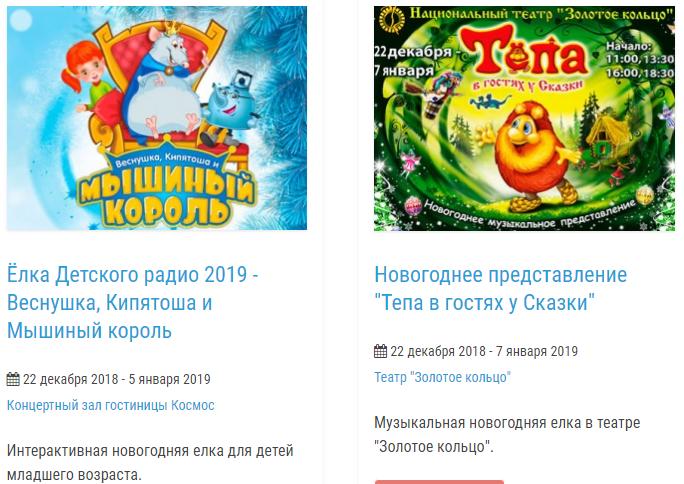 новогодние елки 2018 2019