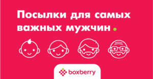 Промокоды Boxberry