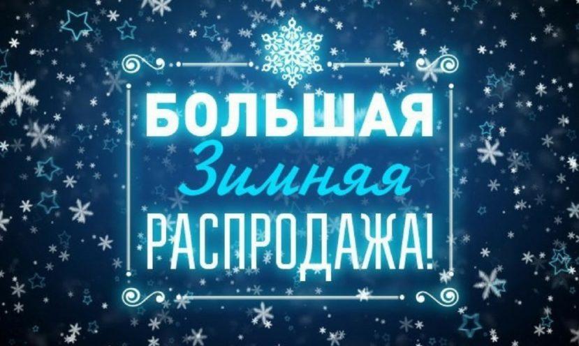 зимняя распродажа в москве 2018