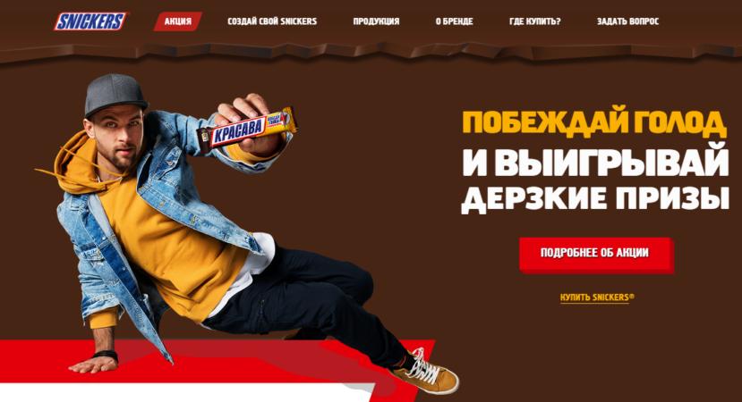 сникерс.ру зарегистрировать код