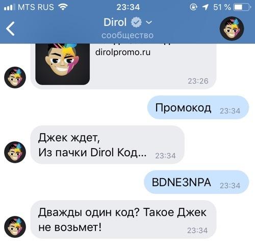 дирол джек коды Дирол