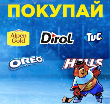 акция Mondelez чм по хоккею 2019