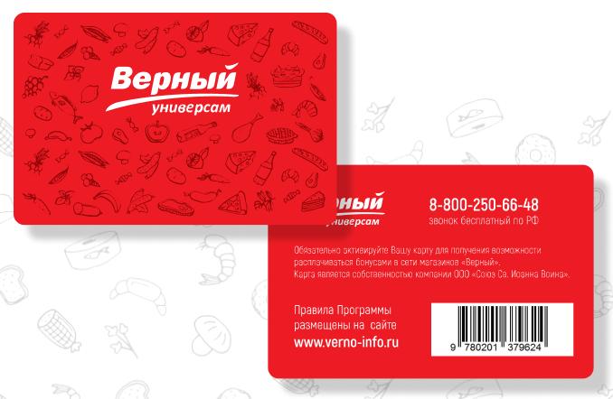 www verno info ru активировать карту