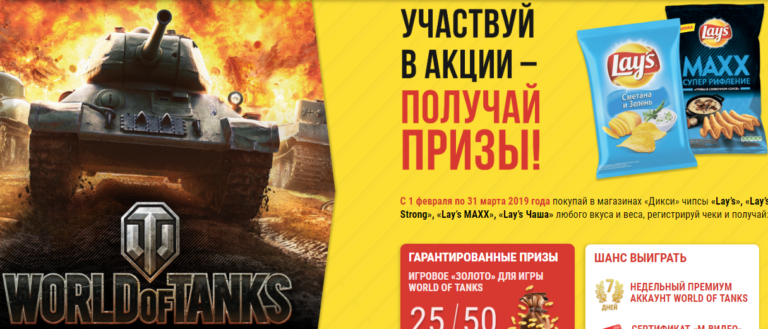 акция World of Tanks