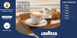 кофеLavazza