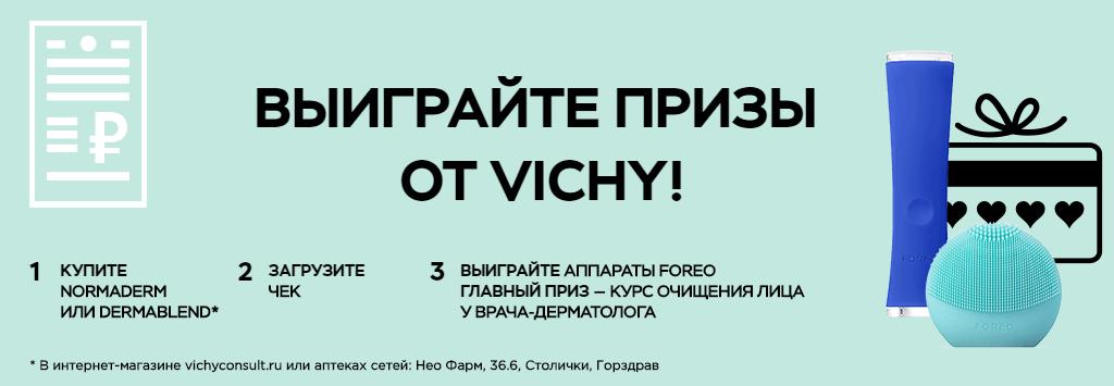 vichy акция