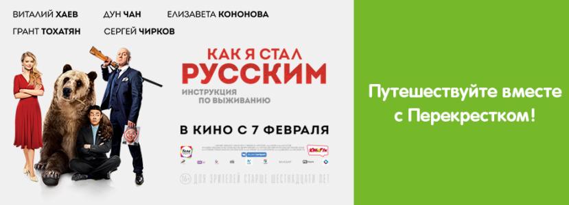 Перекресток: «Как я стал русским»