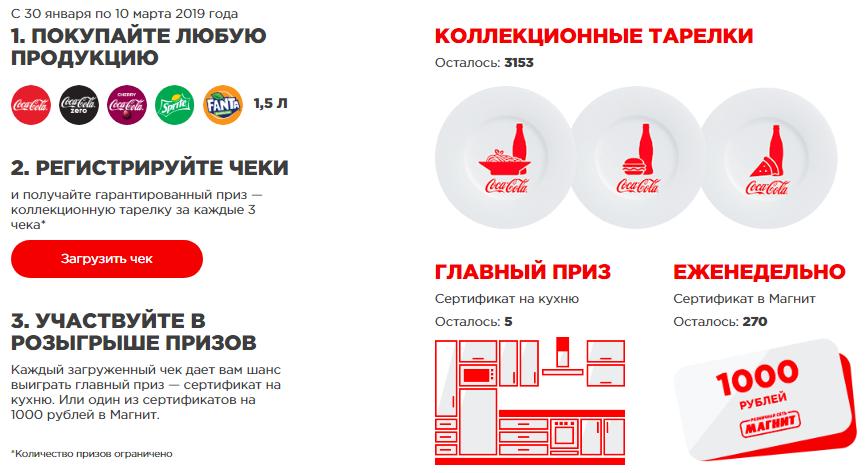 магнит кока кола на http://magnit.cocacola-promo.ru/