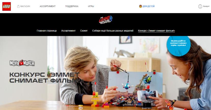 Lego: «Эммет снимает фильм!»