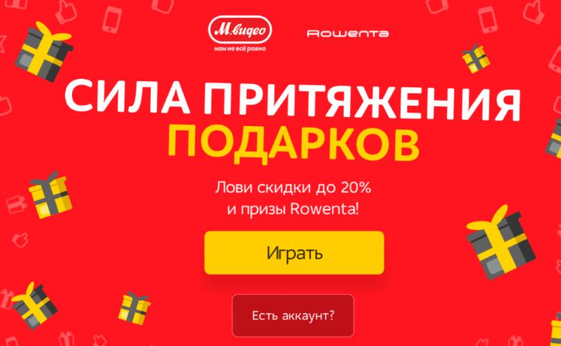 igra.mvideo.ru