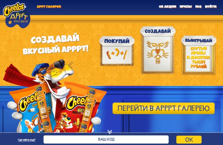 cheetos ru