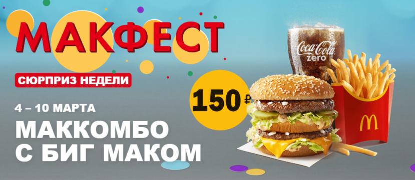 МакФест 2019