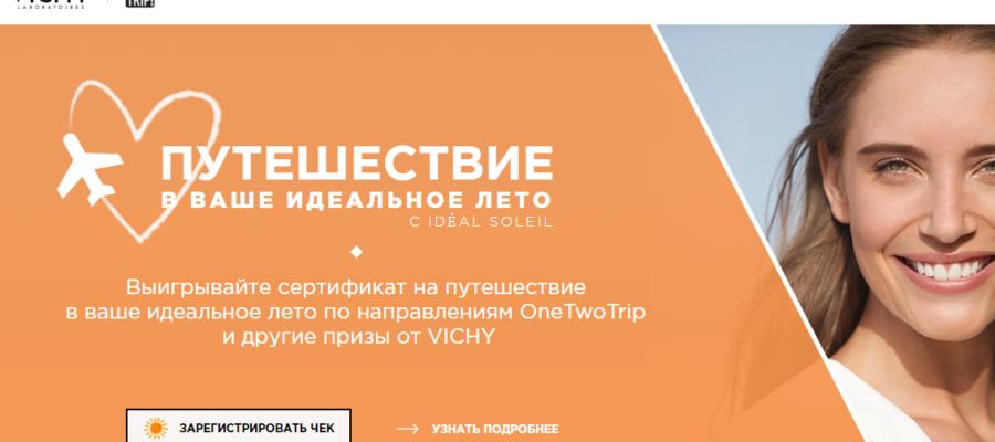 promo.vichyconsult.ru/sun