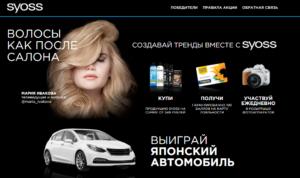 syoss-lenta.ru