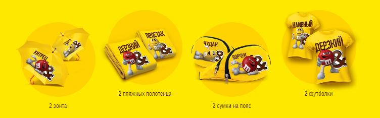mms promo ru зарегистрировать код