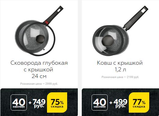 Акция Магнит Сковородки 2019