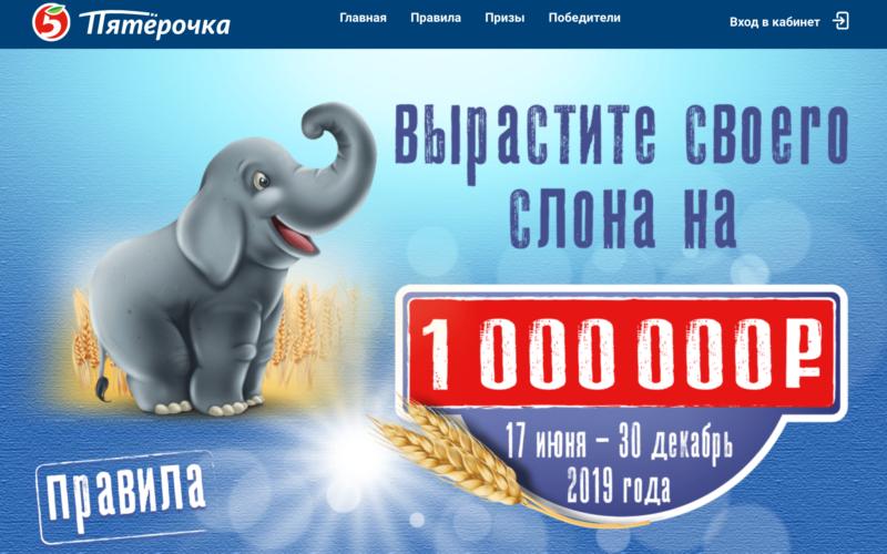 акция муки рязаночка на promo.rmuka.ru