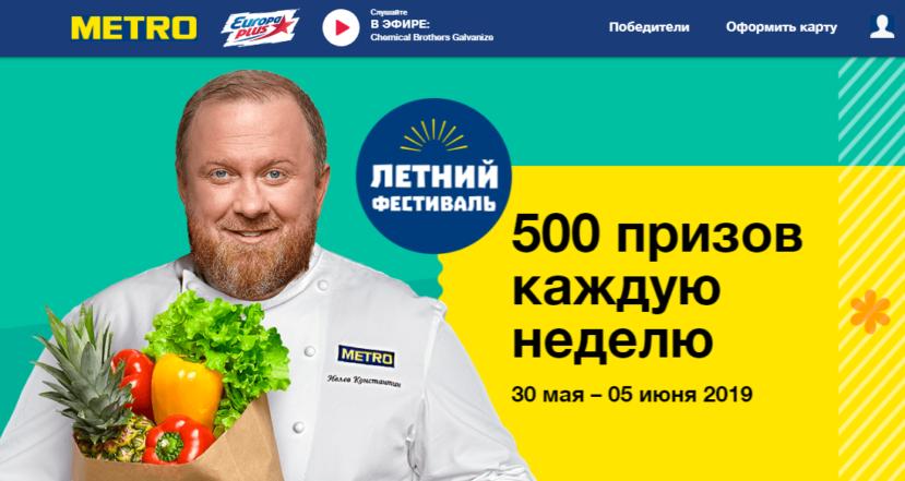 www.metro-event.ru зарегистрировать код
